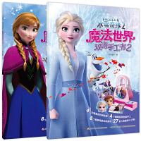 冰雪奇缘2双语手工书(套装共2册)