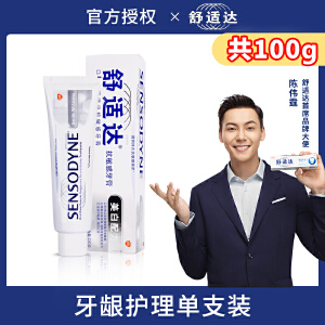 舒适抗敏感达美白配方牙膏  100g  单只装去黄去烟渍亮白牙齿清洁脱敏含氟