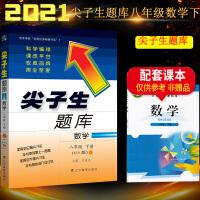 2019秋尖子生题库八年级上册数学北师版数学辅导书8年级数学上册