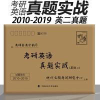 【新版现货】2020考研英语二历年真题2010-2019考研英语二真题实战 真题真练考研英语二 真题试卷