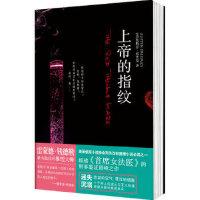 [二手旧书9成新]上帝的指纹,(英)奥斯汀・弗里曼,龙婧,陕西师范大学出版社, 9787561335918