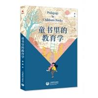 【正版】童书里的教育学 徐莉 9787572005169