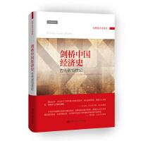 剑桥中国经济史:古代到19世纪