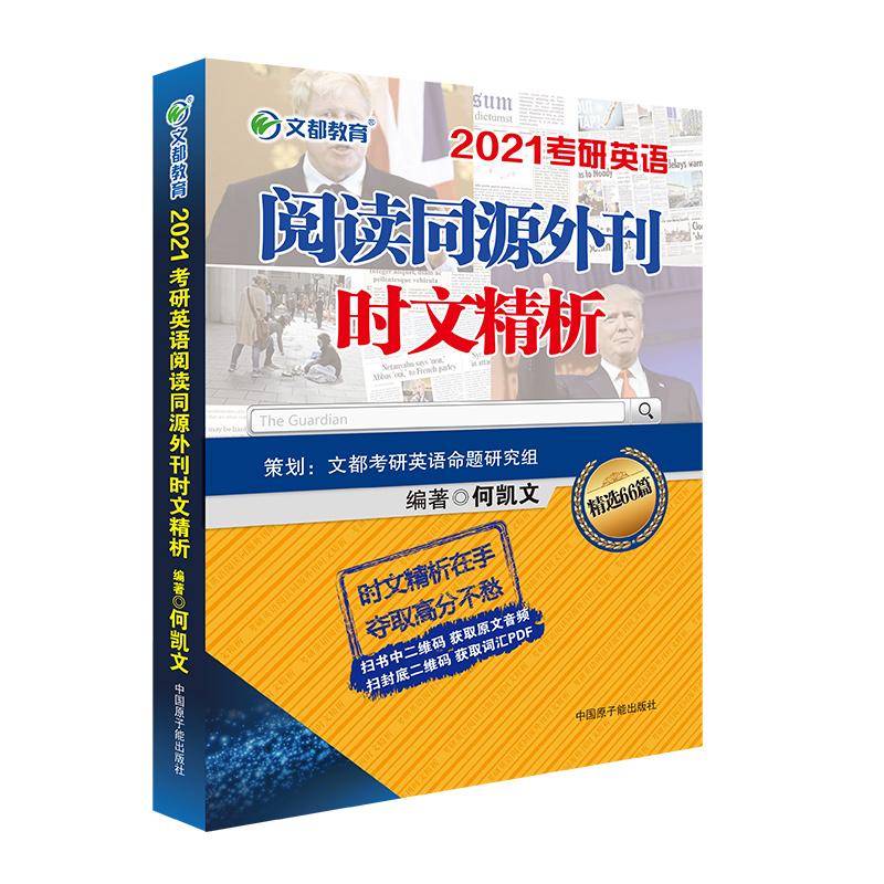 文都教育 何凯文 2021考研英语阅读同源外刊时文精析