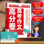 2020-2021高考作文高分卷高考�M分作文��秀作文素材��作模板原�}再�F名��解析名校佳作高�l素材�人工智能�y�u作文卡