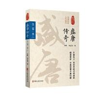 盛唐传奇・第二卷(认认真真讲历史)