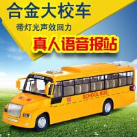 校车模型合金玩具车大巴车大鼻子客车公交车语音仿真汽车模型