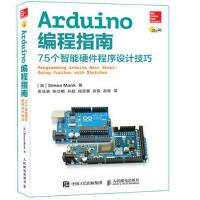 【二手旧书8成新】Arduino编程指南 75个智能硬件程序设计技巧 [英]Simon Monk 9787115414