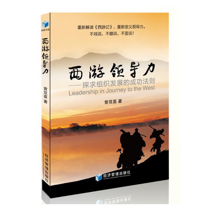西游领导力——探求组织发展的成功法则