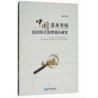 中国资本市场民间审计治理效应研究