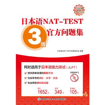 日本语NAT-TEST 3级官方问题集