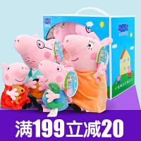 正版小猪佩奇公仔毛绒玩具佩琪猪玩偶布娃娃家庭礼盒装儿童礼物