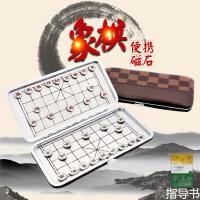 中国象棋磁性折叠棋盘套装儿童学生成人磁石棋子迷你袖珍吸铁石