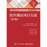 【二手旧书8成新】软件测试项目实战(第3版 于艳华 9787121290077