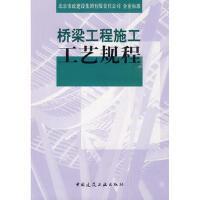 【二手旧书8成新】桥梁工程施工工艺规程 北京市政建设集团有限责任公司 制定 9787112114511