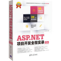 【二手旧书8成新】ASP NET项目开发全程实录(第3版(配(软件项目开发全程实录 赛奎春,顾彦玲 978730233