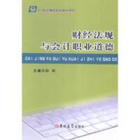 【二手旧书8成新】财经法规与会计职业道德 9787567736191