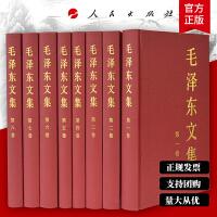 毛 泽东文集全套八册1-8卷精装版 全八卷套装 毛 泽东选集毛 泽东思想著作毛选毛 主席语录箴言选集资本论 党政经典收藏