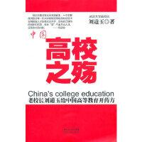 【二手书9成新】 中国高校之殇 刘道玉 湖北人民出版社 9787216064484