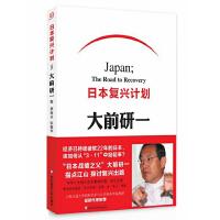 """日本复兴计划(经济持续疲软22年的日本,如何从311大地震的阴影中走出?""""日本战略之父""""大前研一指点江山,探讨复兴出路"""