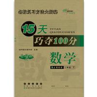 15天巧夺100分数学二年级下册20春 RJ课标版(人教)全新版