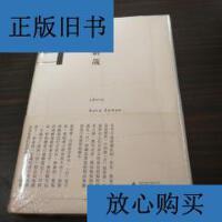 【二手9成新】白 /原研哉 广西师范大学出版社