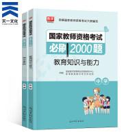 教师资格证2021中学必刷2000题 综合素质 教育教学知识与能力 教师资格证考试用书2021全套 中学必刷2000题