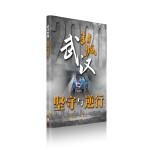 武汉封城:坚守与逆行(中文版)