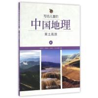 写给儿童的中国地理(4黄土高原)
