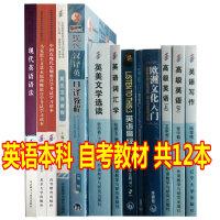 自考教材全套 英语本科01C1502公共课 必考课 全套12本教材 英语写作 现代英语语法 英语词汇 英美文学选读 英汉