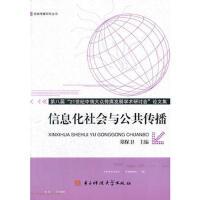 【二手旧书8成新】信息化社会与公共传播 郑保卫 9787564719647