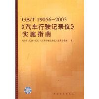 GBT19056-2003《汽车行驶记录仪》实施指南