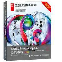 【二手书9成新】 Adobe Photoshop CC经典教程(彩色版) [美]Adobe公司 人民邮电出版社 978