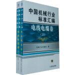 中国机械行业标准汇编 电线电缆卷(上、下)