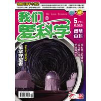 2013年二季度《我们爱科学》少年版全9册