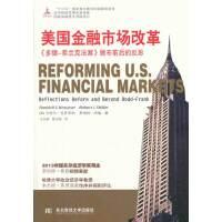美国金融市场改革:《多德―弗兰克法案》颁布前后的反思