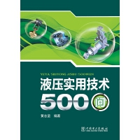 液压实用技术500问