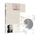 骆驼祥子+飞花令(冬)草稿本(套装共2册)