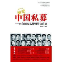 【二手旧书8成新】解密中国私募 陈晓燕 9787500695172