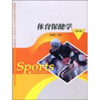 【二手旧书8成新】:体育保健学 姚鸿恩 9787040191523