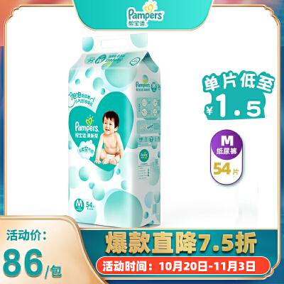 [当当自营]帮宝适 清新帮 纸尿裤大包装 中码M54片(适合6-11kg)尿不湿