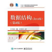【二手旧书8成新】数据结构(Java版(第4版 叶核亚著 9787121261886