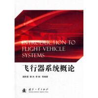 【二手旧书8成新】飞行器系统概论 唐胜景 9787118078091