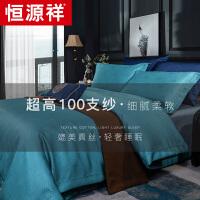 恒源祥床上四件套全棉纯棉床高档100支贡缎床上用品奢华床品被套