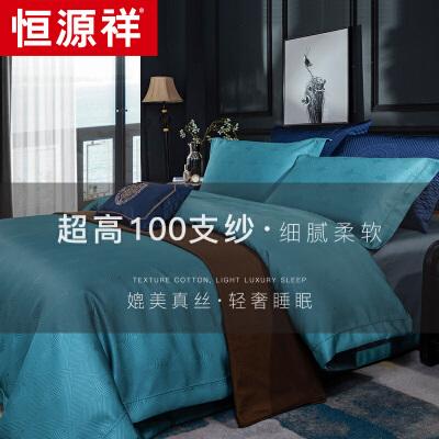 恒源祥床上四件套全棉纯棉床高档100支贡缎床上用品奢华床品被套 双面100支 高支高密  真丝般顺滑享受
