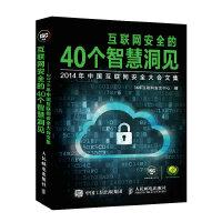 互联网安全的40个智慧洞见――2014年中国互联网安全大会文集