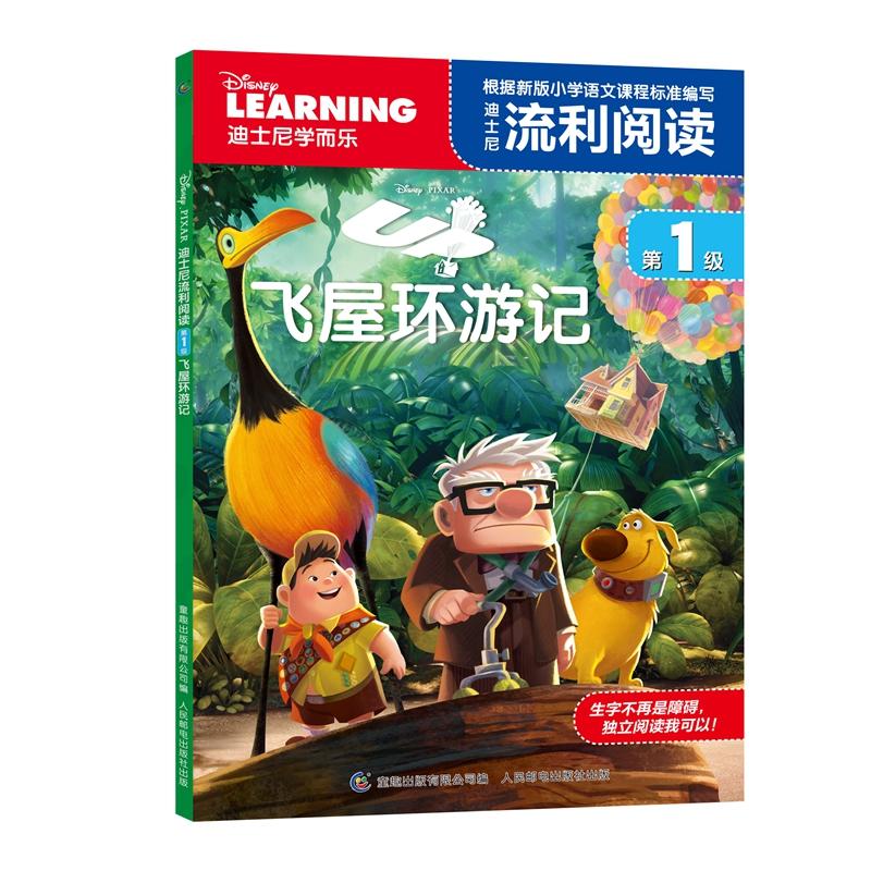 迪士尼流利阅读第1级 飞屋环游记 迪士尼汉语分级读物!教育学、少儿文学等领域专家和重点小学一线语文老师为中国孩子量身打造!对应小学二年级语文教材!奥斯卡级电影美绘故事+1500~1800个核心汉字,更专业的课外阅读丛书!适读年龄:7+
