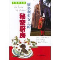 【二手书旧书95成新】  维多利亚女王的秘密厨房  简贝斯特库克 ,夏淑怡,赵有为  上海远东出版社