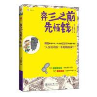 【二手旧书8成新】奔三之前先懂钱 (韩)韩镇守 9787301208717