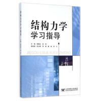 【二手旧书8成新】结构力学学习指导 胡晓光,田伟 9787563531646